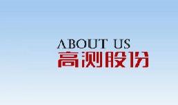 青岛高测科技股份有限公司续签2020年售后服务协议