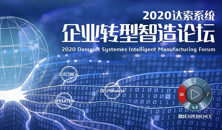 2020达索系统企业转型智造论坛