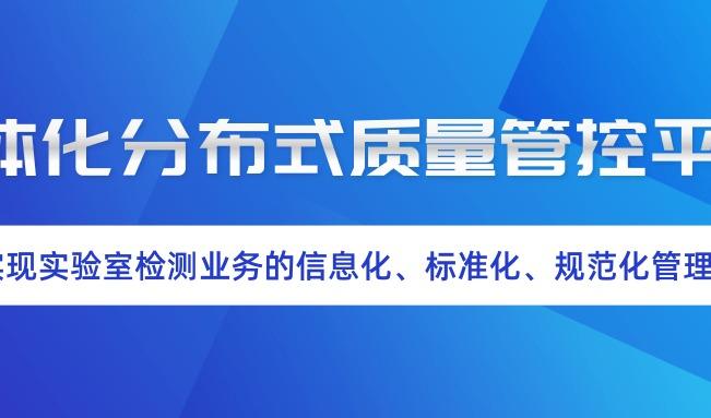 中标甘肃公路工程质量试验检测中心有限公司LIMS系统