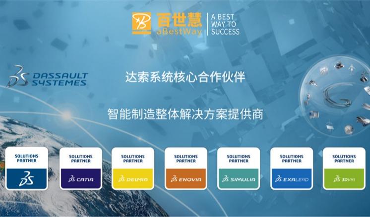 百世慧成为法国达索系统公司Dassault Systemes中国区业务合作伙伴