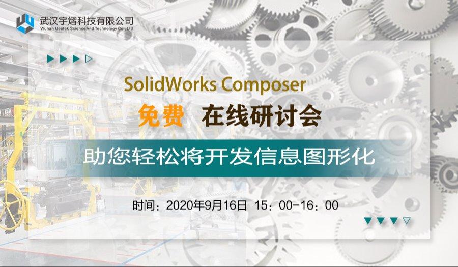 免费在线研讨会——SolidWorks Composer 助您轻松将开发信息图形化