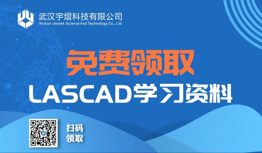 免费领取 | LASCAD 技术文件
