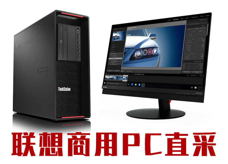 联想商用PC推广