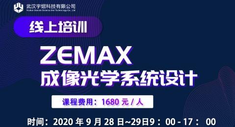 线上培训 | ZEMAX 成像光学系统设计