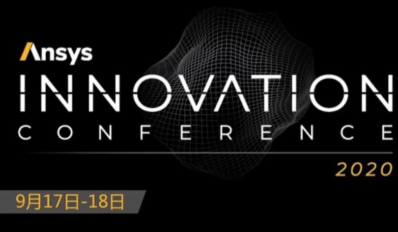 报名 | 一站式玩转Ansys Innovation年度盛会,大会将于2020年9月17日-18日举办