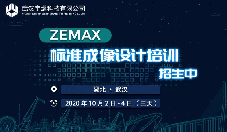 线下培训  |  ZEMAX 标准成像设计