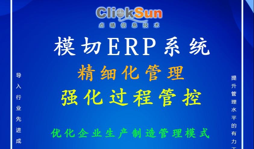 模切ERP/MES系统为制造企业带来如虎添翼的效果