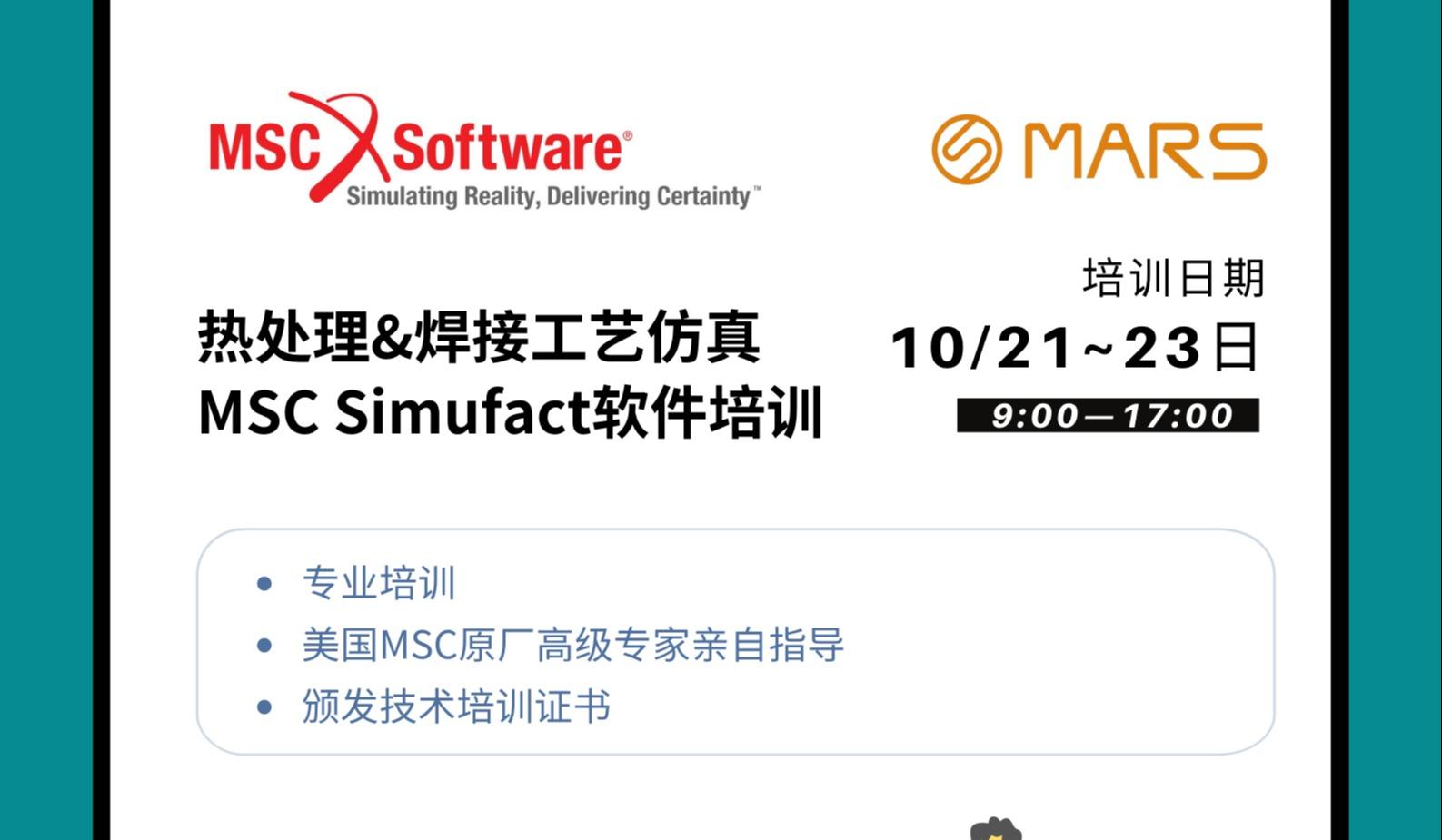 MSC Simufact专业焊接工艺&热处理技术线下培训-公开课