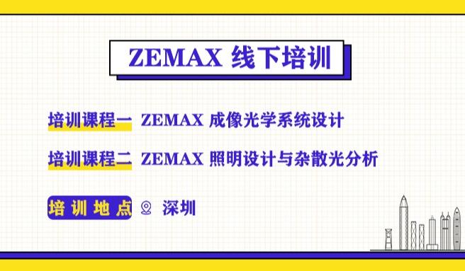 ZEMAX 线下培训在深圳举办
