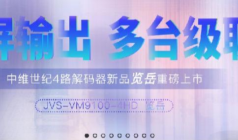 视频安防系统引领者——中维世纪签订2020年思普维护协议