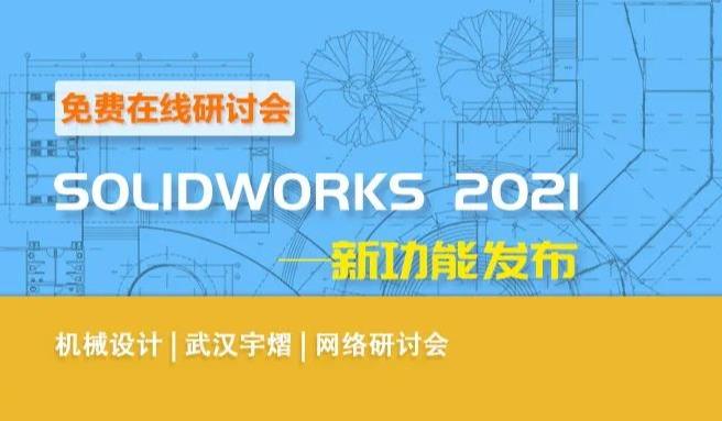 [免费在线研讨会] SOLIDWORKS 2021 新功能发布