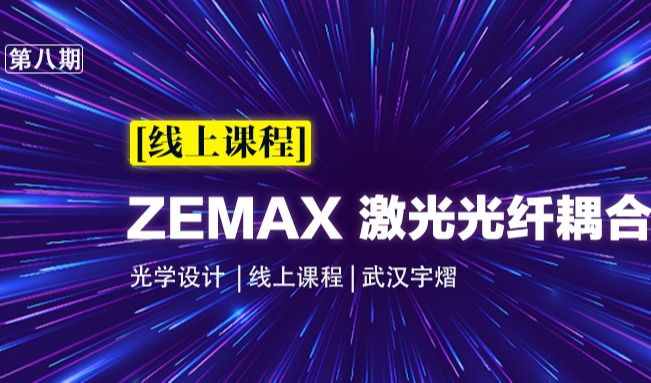 线上课程(第八期) | ZEMAX 激光、光纤耦合课程四月开课!