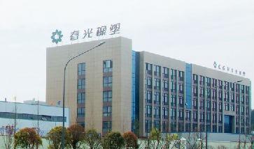 金华春光橡塑科技股份有限公司签约思普软件