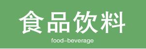 广州维记牛奶食品有限公司