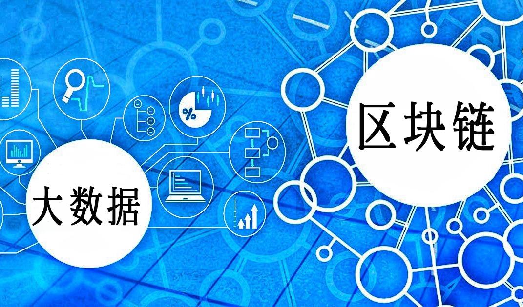 """区块链+大数据:万物互联时代的""""CP组合"""""""