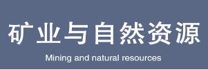 矿业与自然资源