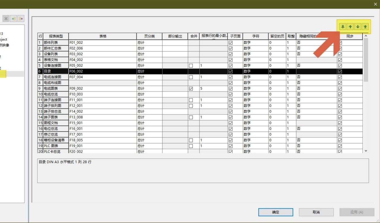 教程   带你玩转EPLAN报表排序