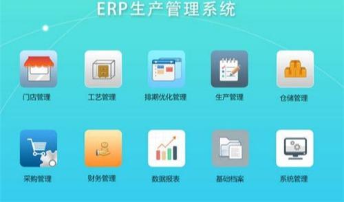 湖南ERP系统有哪些?哪个好