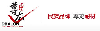 青岛尊龙耐火材料有限公司