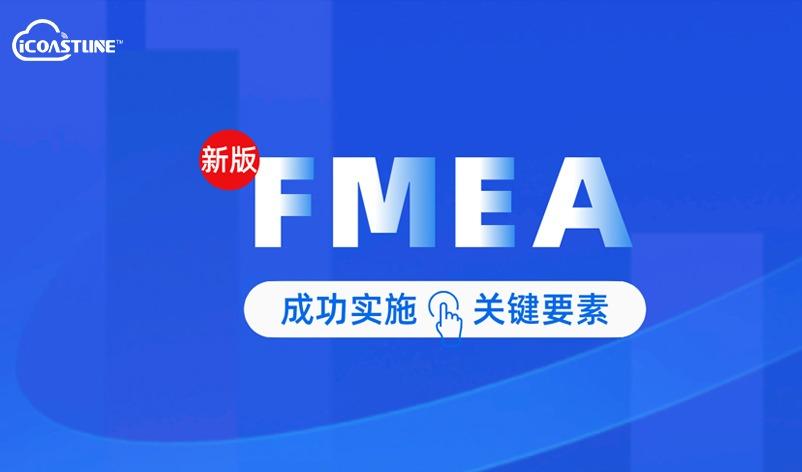 在企业中成功实施FMEA的5大关键因素