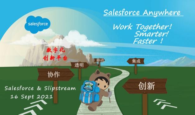 【会议报名】  Salesforce Anywhere如何帮助企业建立创新平台?