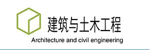 建筑与土木工程