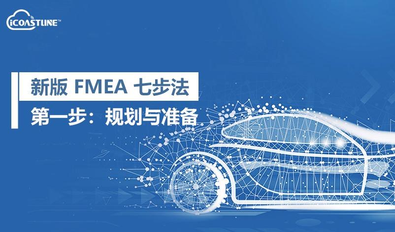 新版FMEA七步法|第一步:规划与准备&边界图案例详解