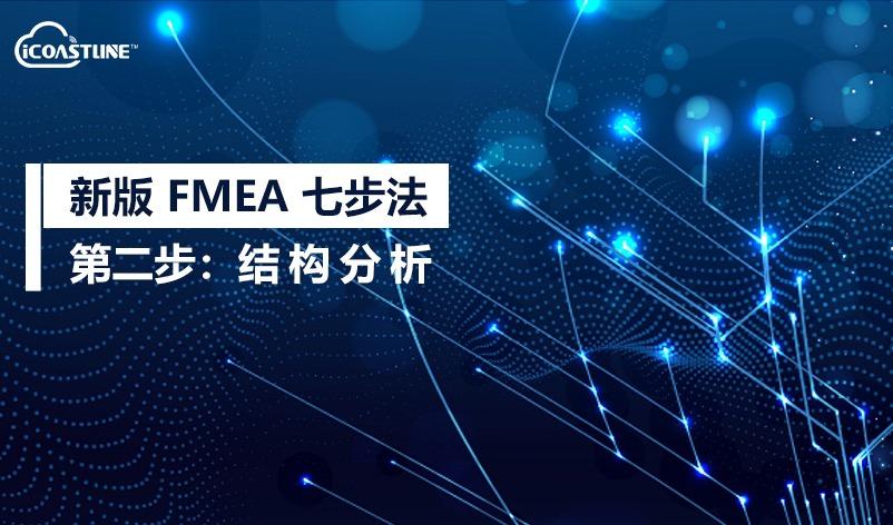 新版FMEA七步法|第二步:结构分析及实践案例挑战