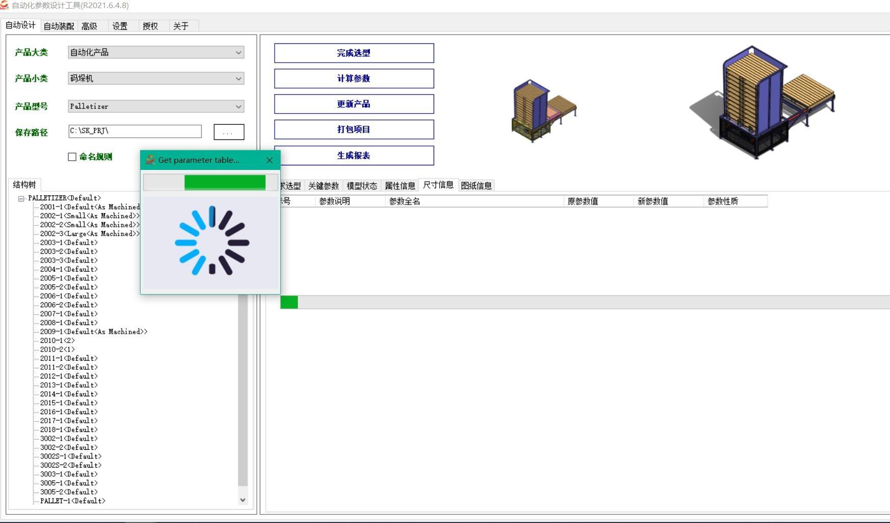 SolidKits自动化参数设计工具使用完整流程介绍