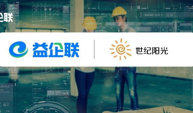 益企工程云携手山东世纪阳光 打造阳光工程项目管理云平台