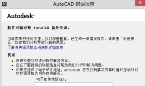 cad软件意外关闭怎么解决