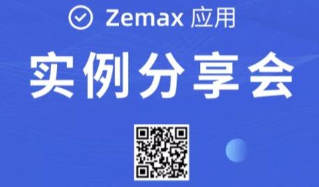 """Zemax在工业激光领域中的应用实例分享会""与您相约2021CIOE深圳光博会!"